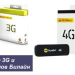 Описание 3G и 4G-модемов Билайн: как пользоваться и какой лучше выбрать?