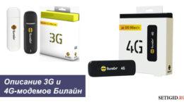 Описание 3G и 4G-модемов Билайн