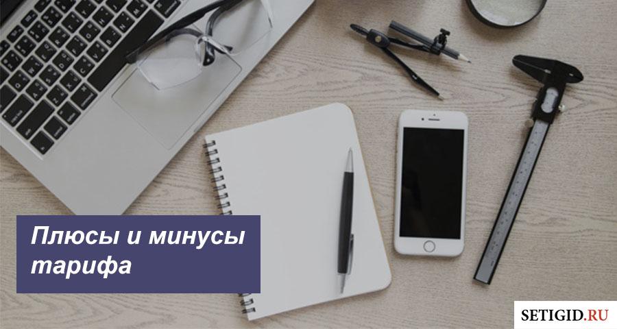 Смартфон на столе возле блокнота и ноутбука