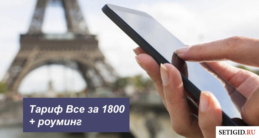 Смартфон в руке на фоне Эйфелевой башни