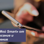 Тариф «Мой Smart» от МТС: описание и подключение тарифа