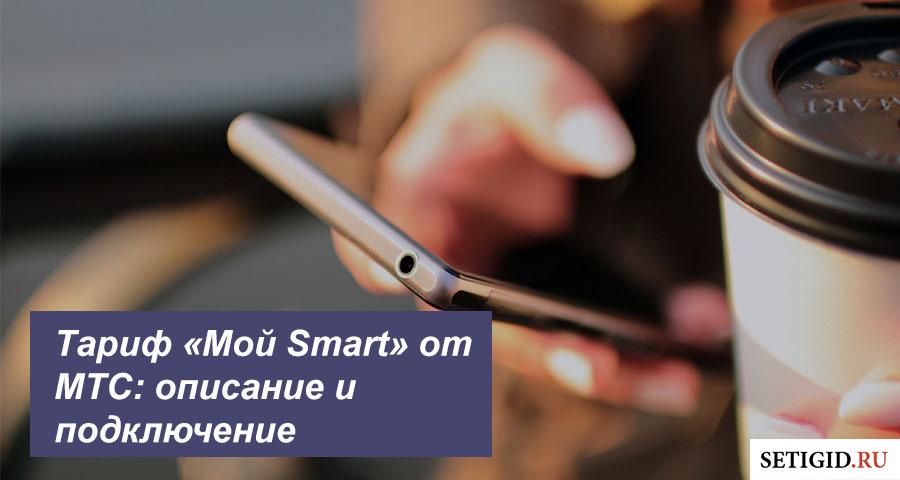 Тариф «Мой Smart» от МТС
