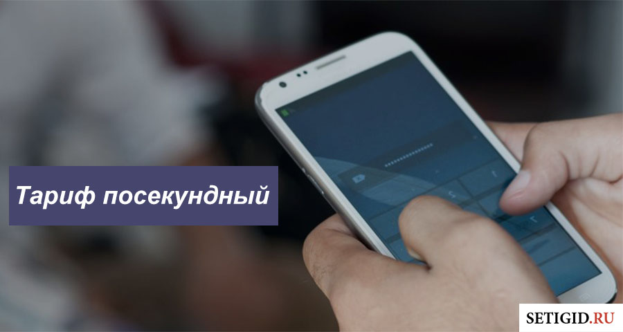 Мужчина, держащий смартфон двумя руками