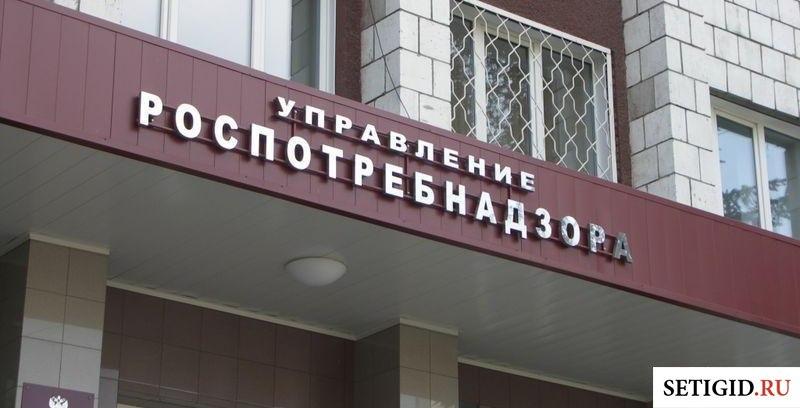 Здание управления Роспотребнадзора