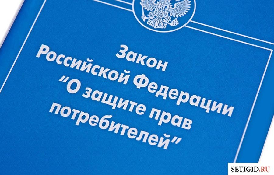 Брошюра с законом «О защите прав потребителей»