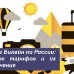 Роуминг Билайн по России: описание тарифов и их подключение
