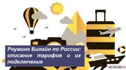 Роуминг Билайн по России