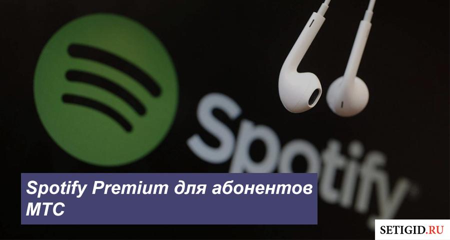 Spotify Premium для абонентов МТС