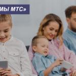 Тариф «Мы МТС»: описание и подключение семейного тарифа