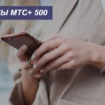 МЫ МТС+ 500: описание тарифа, преимущества и недостатки