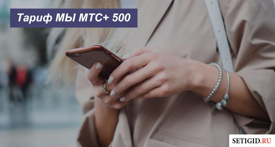 Тариф МЫ МТС+ 500