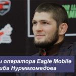 Eagle Mobile: тарифы нового мобильного оператора