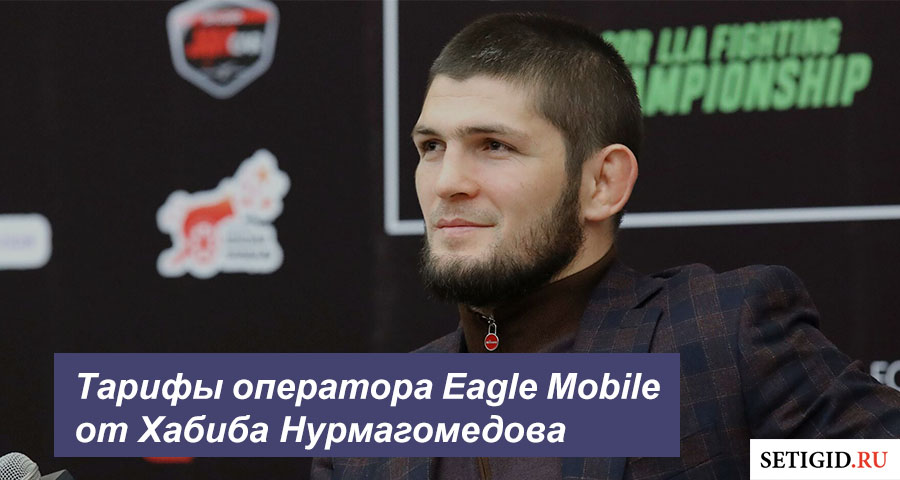 Тарифы Eagle Mobile