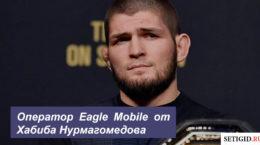Запуск оператора Eagle Mobile совместно с Хабибом Нурмагомедовым