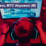 Весь МТС Игровой (М): новый тариф для геймеров