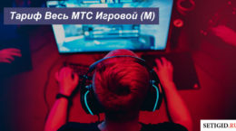 Весь МТС Игровой (М)