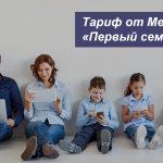 Тариф от МегаФон «Первый семейный»