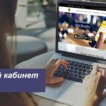 Личный интернет-кабинет Билайна в Москве и Московской области: как войти, зарегистрироваться и установить приложение