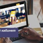 Личный онлайн-кабинет Beeline в Абакане (Республика Хакасия): вход, порядок регистрации и мобильное приложение