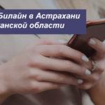 Описание новых тарифов Билайн в Астрахани и Астраханской области для смартфона, планшета и модема