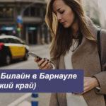Описание действующих тарифных планов Билайн в Барнауле (Алтайский край) для смартфона, планшета и ноутбука