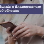 Описание актуальных тарифных планов Beeline в Благовещенске и Амурской области для телефона, планшета и ноутбука