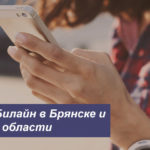 Описание действующих тарифных планов Билайн в Брянске и Брянской области для мобильного телефона, планшета и ноутбука