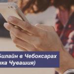 Описание актуальных тарифов Билайн в Чебоксарах (Республика Чувашия) для смартфона, планшета и модема