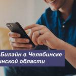 Описание новых тарифов Beeline в Челябинске и Челябинской области для телефона, планшета и модема