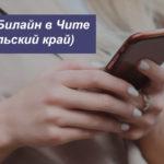 Описание новых тарифных планов Билайн в Чите (Забайкальский край) для телефона, планшета и ноутбука