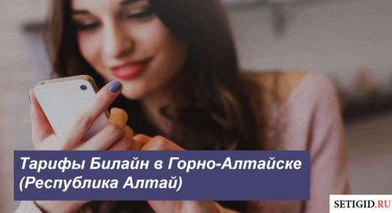 Описание тарифов Beeline в Горно-Алтайске (Республика Алтай) для мобильного телефона, планшета и ноутбука