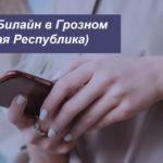 Описание действующих тарифных планов Beeline в Грозном (Чеченская Республика) для смартфона, планшета и ноутбука