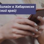 Описание новых тарифных планов Beeline в Хабаровске (Хабаровский край) для смартфона, планшета и модема