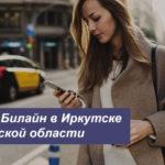 Описание актуальных тарифов Билайн в Иркутске и Иркутской области для телефона, планшета и модема