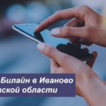 Описание тарифов Beeline в Иваново и Ивановской области для мобильного телефона, планшета и ноутбука