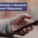 Описание тарифов Билайн в Ижевске (Республика Удмуртия) для телефона, планшета и модема