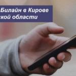 Описание актуальных тарифных планов Билайн в Кирове и Кировской области для мобильного телефона, планшета и модема