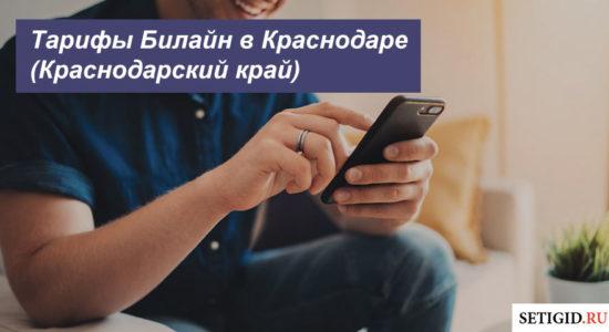 Описание новых тарифных планов Билайн в Краснодаре (Краснодарский край) для смартфона, планшета и модема