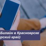 Описание выгодных тарифных планов Билайн в Красноярске (Красноярский край) для смартфона, планшета и модема