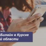 Описание выгодных тарифных планов Билайн в Курске и Курской области для телефона, планшета и ноутбука