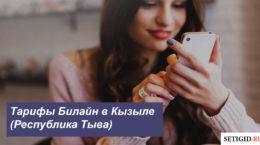 Описание новых тарифов Билайн в Кызыле (Республика Тыва) для смартфона, планшета и модема