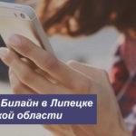 Описание тарифов Билайн в Липецке и Липецкой области для мобильного телефона, планшета и ноутбука