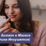 Описание новых тарифных планов Билайн в Магасе (Республика Ингушетия) для смартфона, планшета и ноутбука