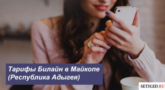 Описание актуальных тарифных планов Билайн в Майкопе (Республика Адыгея) для смартфона, планшета и ноутбука