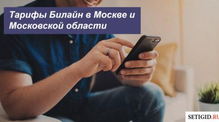 Описание новых тарифных планов Beeline в Москве и Московской области для мобильного телефона, планшета и ноутбука