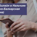 Описание новых тарифных планов Beeline в Нальчике (Кабардино-Балкарская Республика) для смартфона, планшета и модема