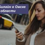 Описание действующих тарифов Beeline в Омске и Омской области для смартфона, планшета и ноутбука