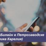 Описание выгодных тарифных планов Beeline в Петрозаводске (Республика Карелия) для телефона, планшета и модема