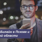 Описание выгодных тарифных планов Beeline в Пскове и Псковской области для телефона, планшета и модема