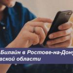 Описание тарифов Билайн в Ростове-на-Дону и Ростовской области для телефона, планшета и ноутбука